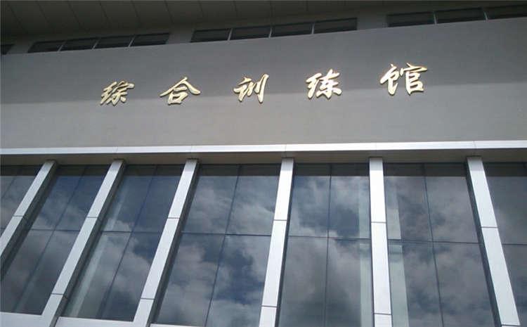双层龙骨结构体育馆木地板生产厂家