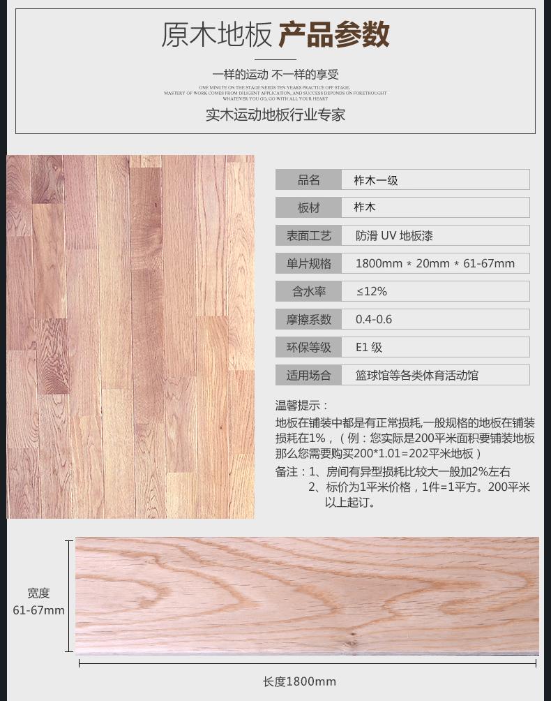 柞木运动木地板