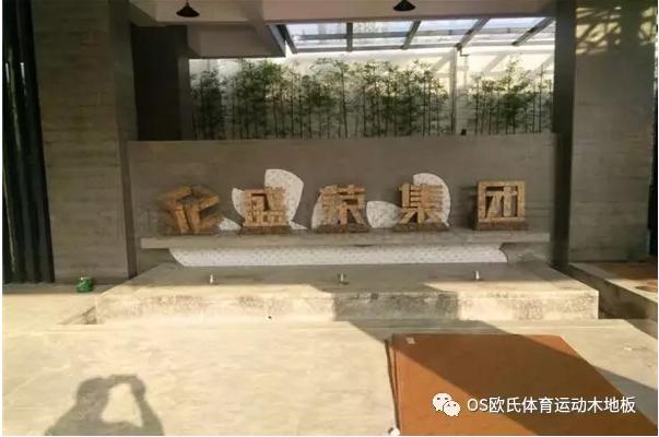 泉州盛荣集团篮球馆地板效果图1