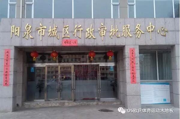 山西阳泉市城区行政审批服务中心篮球馆木地板案例图1
