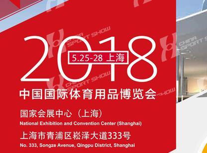 2018上海体博会进入倒计时!
