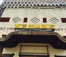 银川西夏盛典剧院舞台木地板成功案例