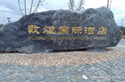 甘肃敦煌体育木地板:敦煌国际大酒店体育运动木地板案例