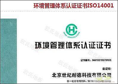 欧氏地板环境管理体系认证证书