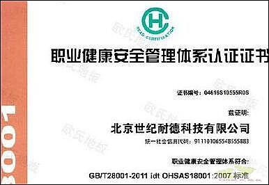 欧氏地板职业健康安全管理体系认证证书