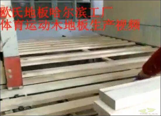 欧氏地板哈尔滨工厂体育木地板加工视频