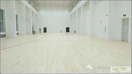 四川宜宾中建中核燃料元件有限公司体育馆木地板项目