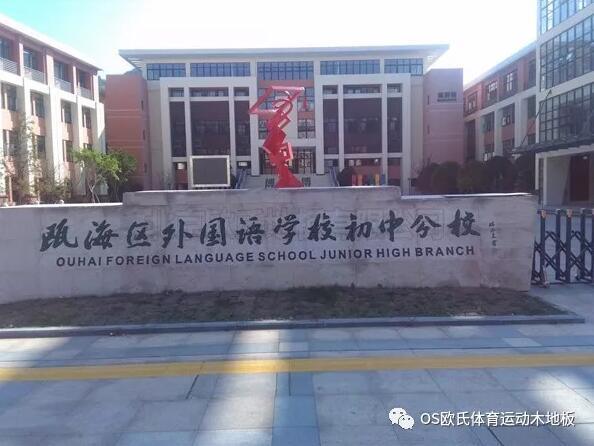 温州瓯海区外国语学校初中分校运动木地板案例