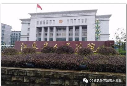 湖南篮球馆木地板项目--湖南江永县人民法院篮球场木地板