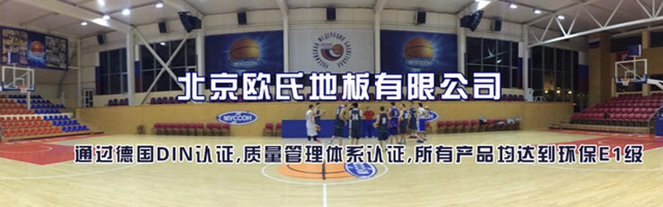 欧氏地板-体育木地板|实木运动地板|体育地板价格|室内体育运动篮球木地板厂家