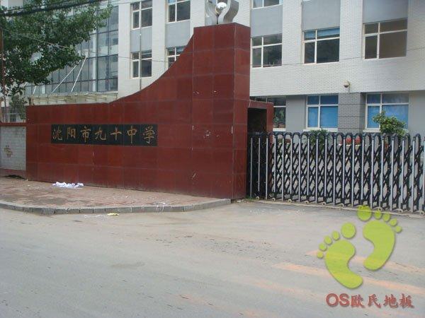 沈阳九十九中学篮球馆运动木地板铺设