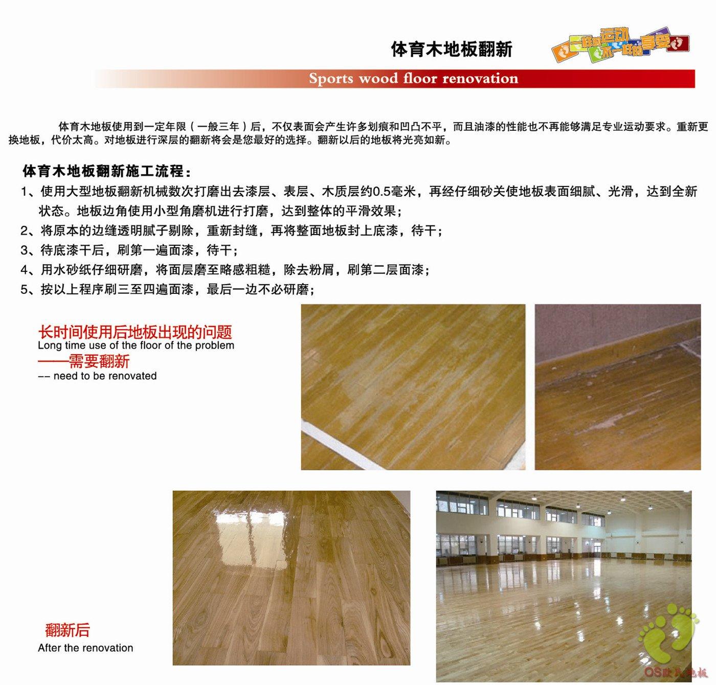 体育木地板翻新及上漆
