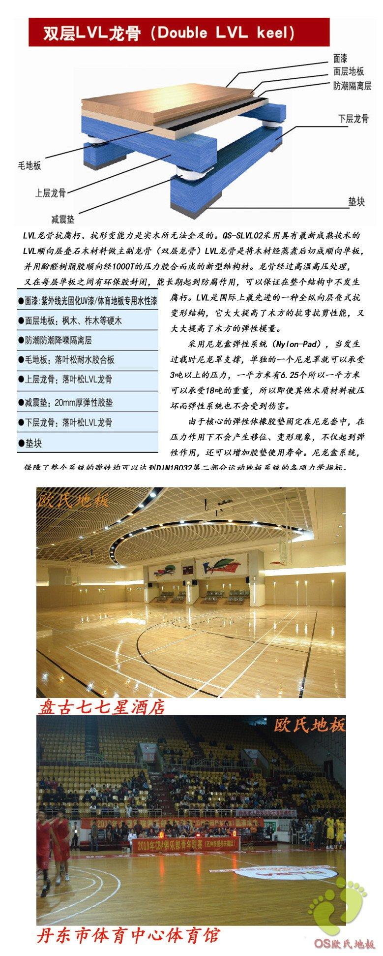 欧氏体育馆地板双层LVL龙骨结构
