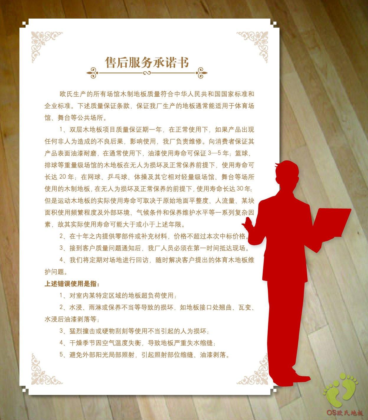 北京欧氏地板售后服务承诺书